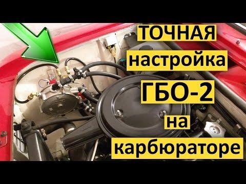 ТОЧНАЯ настройка ГБО-2 на карбюраторе / T-Strannik