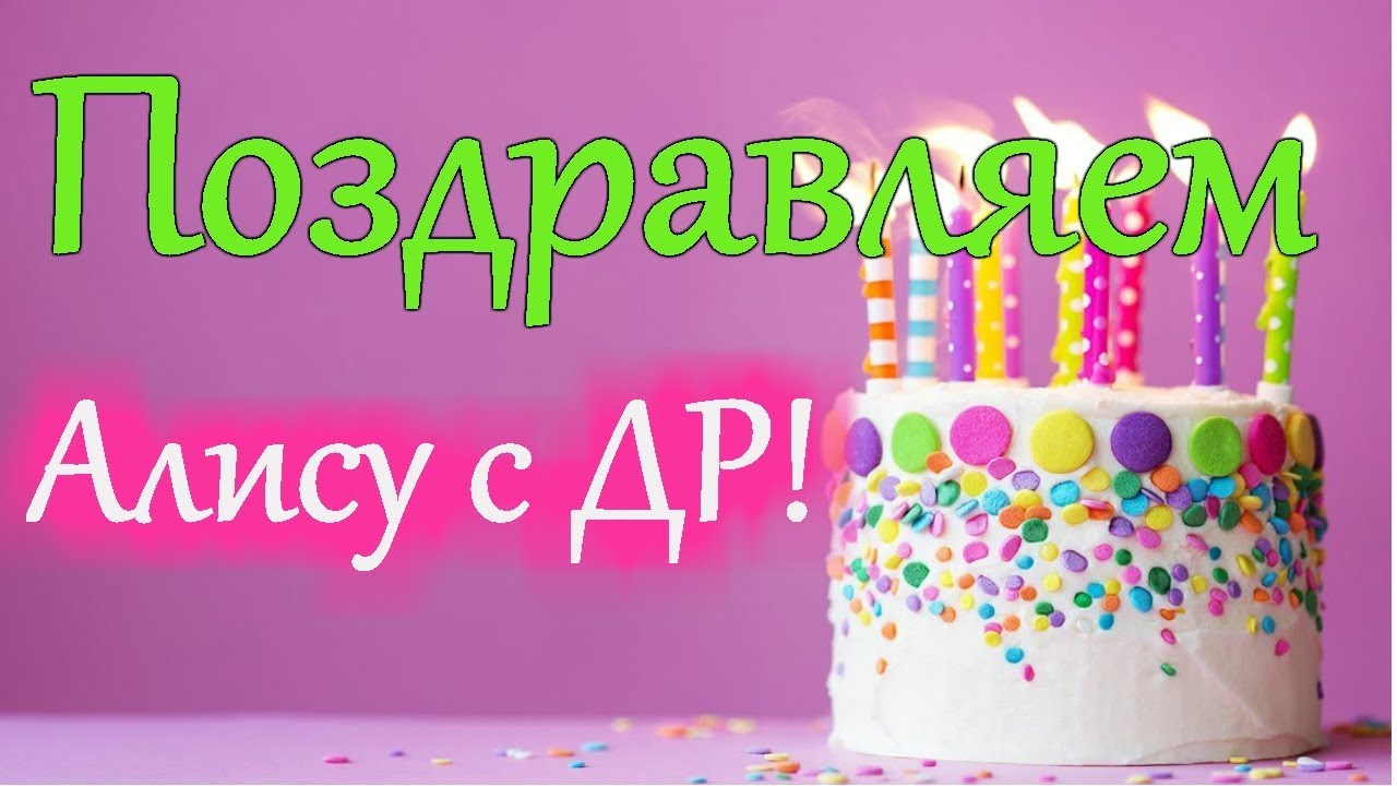 Поздравление с днем рождения алисе картинки, день