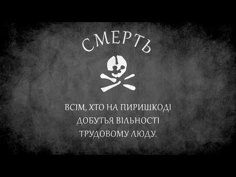 One Hour of Ukrainian Anarchist/Communist Music