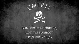 One Hour of Ukrainian Anarchist/Communist Music