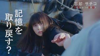11月2日(金)深夜0時12分放送】 文芸誌の敏腕編集者・佐々木幸子(高畑充...