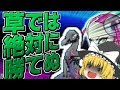【ポケモンUSUM】魔理沙が作る ! ! 草最強伝説【ゆっくり実況】#8