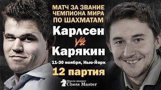 Карлсен - Карякин, 12 партия матча за звание чемпиона мира по шахматам. Обзор Максима Омариева