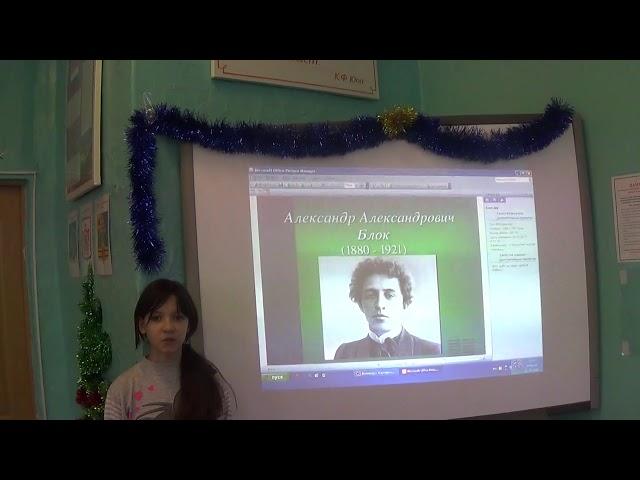 Изображение предпросмотра прочтения – АннаРыбачок читает произведение «Учитель» А.А.Блока