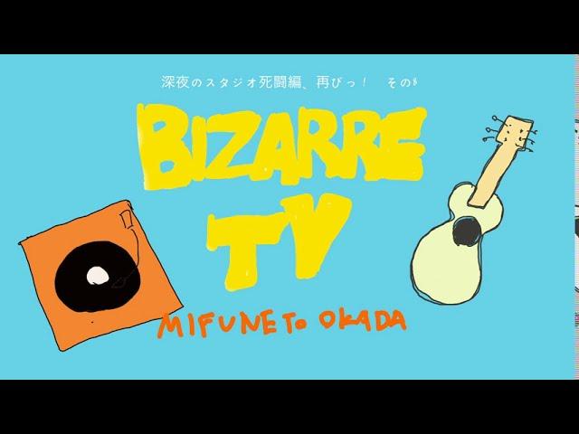 BIZARRE TV #129 ギターを語り倒せ!その8