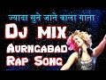 Aurangabad Rap Song Dj Rauf Patel Aurangabad
