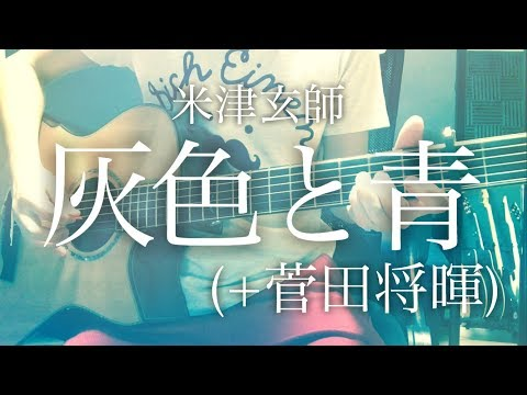 Haiiro to Ao - Yonezu Kenshi [cover / chord / lyrics]
