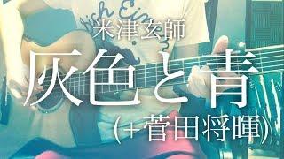 弾き語りコード付 灰色と青 菅田将暉 米津玄師 フル歌詞