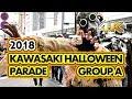 [4K] Kawasaki Halloween Parade 2018 Group A / カワサキハロウィンパレード2018 A…