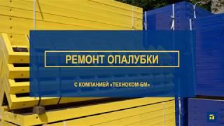 Ремонт опалубки от ''Техноком-БМ''