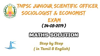TNPSC JUNIOR SCIENTIFIC OFFICER , SOCIOLOGIST & ECONOMIST EXAM (24-8-19) | MATHS SOLUTION