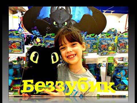 Поход в магазин игрушек/ БЕЗЗУБИК как ПРИРУЧИТЬ ДРАКОНА 3/НОВИНКИ LOL! HAIRDORABLES/ Видео для детей