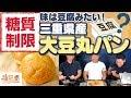 【糖質制限】☆糖限郷・三重県産大豆丸パン☆味がと豆腐みたいだけど美味しい!糖質オ…