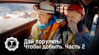 Дай порулить! с Александрой Говорченко. Чтобы добыть. Часть 2 | Т24