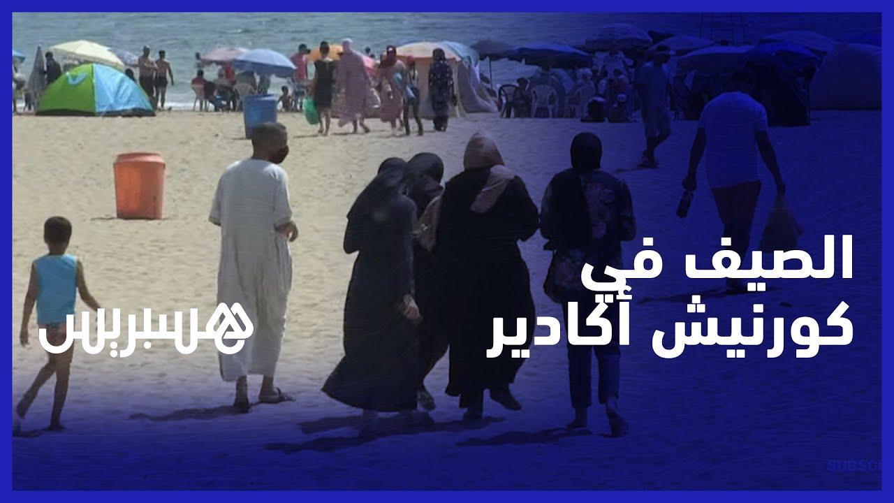 الصيف في كرنيش أكادير.. إقبال كبير للسياح على أكادير رغم ارتفاع أعداد الإصابات الجديدة  بكورونا