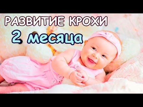 РЕБЁНОК 2 МЕСЯЦА/ РАЗВИТИЕ