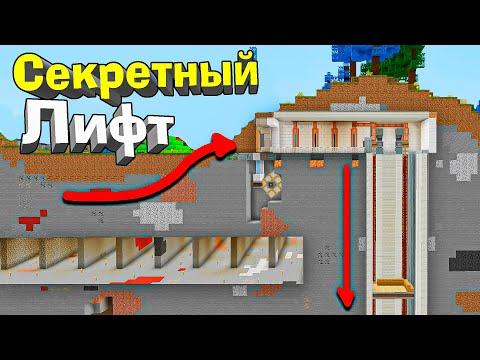 МЕХАНИЧЕСКИЙ ЛИФТ В ПОДЗЕМНУЮ БАЗУ МАЙНКРАФТ! - Minecraft 1.16.4 #69