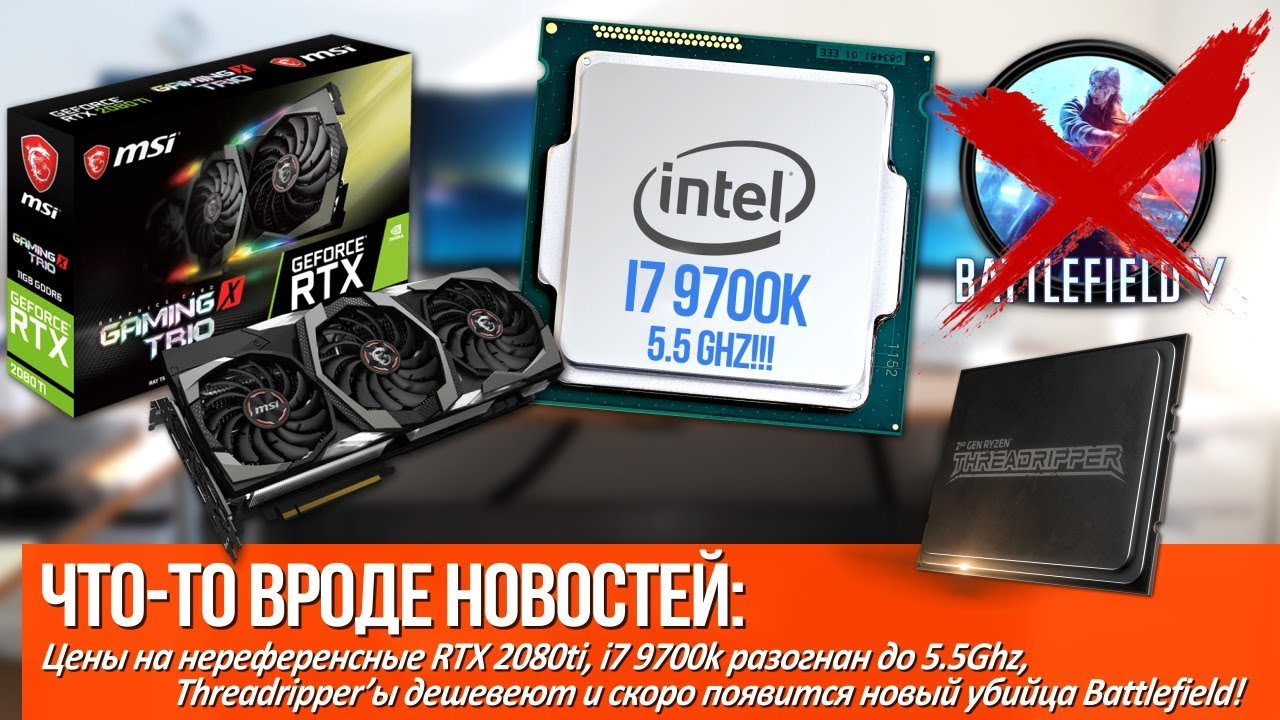 Цены на нереференсные RTX 2080ti, i7 9700k разогнан до 5.5Ghz и новый убийца Battlefield!