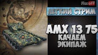 AMX 13 75. Качаем экипаж. World of Tanks