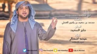عيضه المنهالي - بومحمد (حصرياً) | 2017