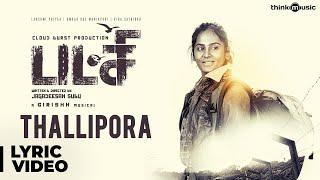 Pakshi | Thallipora Song Lyrical | Lakshmi Priyaa | Girishh | Jagadeesan Subu