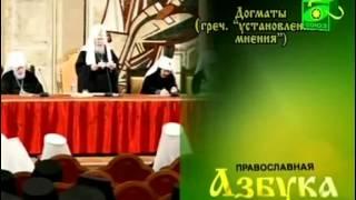 видео Православные догматы