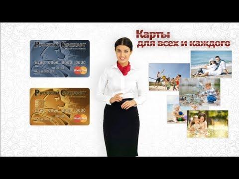 Банк Русский Стандарт. Кредитные карты