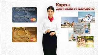 Банк Русский Стандарт. Кредитные карты(Какую оформить кредитную карту? Посмотрев этот ролик, вы узнаете о видах кредитных карт и о том, какую карту..., 2013-09-18T15:04:15.000Z)