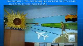 Презентация кабинета географии.avi