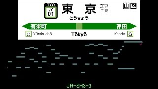 [MIDI] 山手線 発車メロディ / JR Yamanote Line Train Departure Melodies