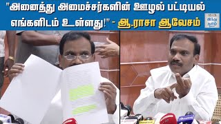 we-have-the-list-of-all-scams-by-ministers-a-raja-press-meet-jayalalitha-hindu-tamil-thisai