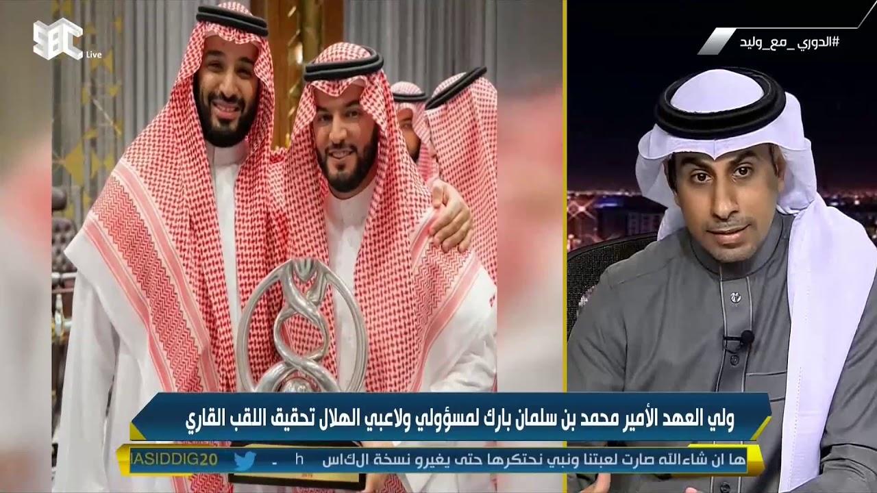 Photo of محمد العنزي : الهلال حقق لقب تحتاجه الرياضة السعودية ووصل إلى العالمية لماذا لا نفرح هناك من سبق – الرياضة
