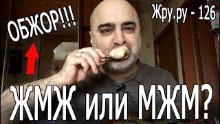 ОБЖОР! Курица и жареная картошка. Жру.ру#126 Mukbang, Slurp.