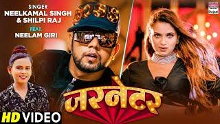 #Video | जरनेटर | #Neelkamal Singh | Garnetar | #Neelam Giri | #Shilpi Raj | Bhojpuri Songs 2021 screenshot 2