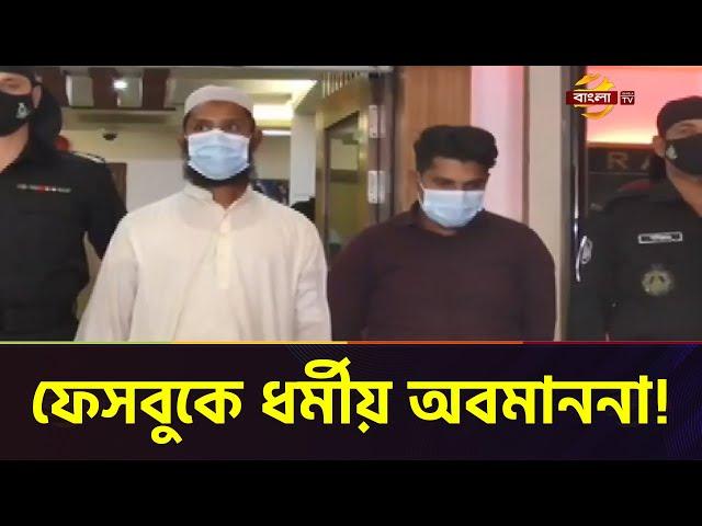 রংপুরের পীরগঞ্জে মাঝিপাড়ায় অগ্নিসংযোগের ঘটনায় গ্রেপ্তার ২   Rangpur News   Bangla TV