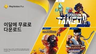 PS Plus|6월 무료 게임 공개