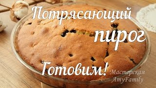 Рецепт пирога. Очень вкусно!!! Из книги Джейми Оливера.