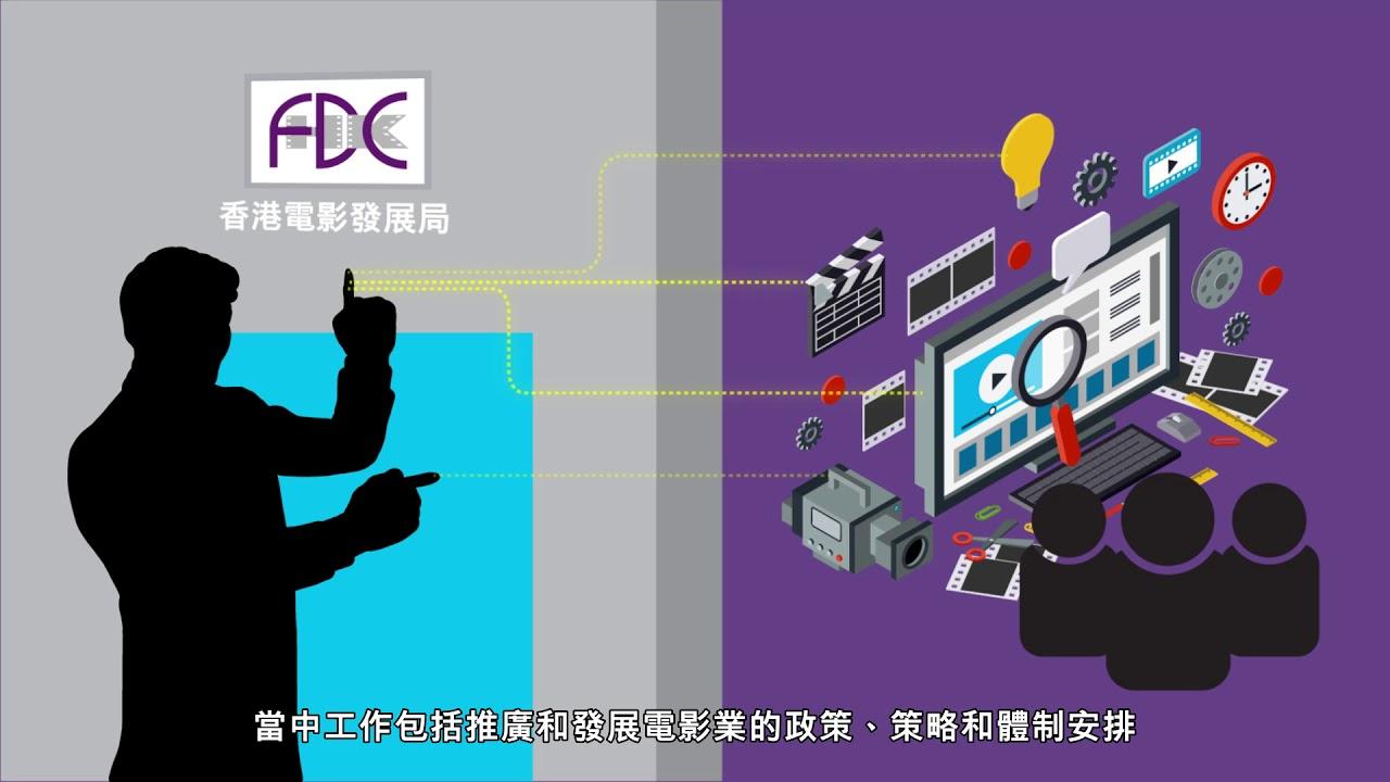 青年委員自薦計劃 - 香港電影發展局 - YouTube