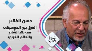 حسن الفقير - الفرق بين الموسيقى في بلاد الشام و العالم الغربي