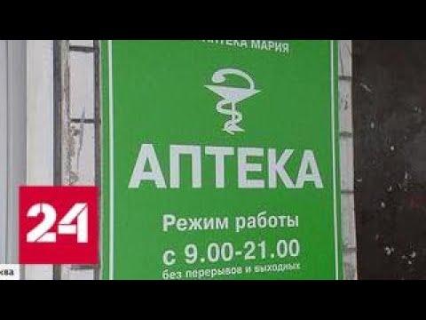 """Никакой """"Лирики"""": у известного препарата обнаружились новые свойства - Россия 24"""