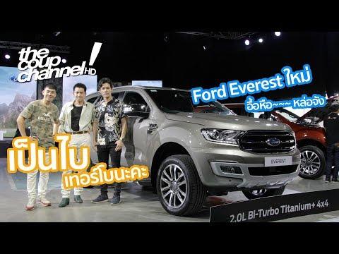 รีวิวรอบคัน NEW Ford Everest Minorchange - วันที่ 24 Jul 2018