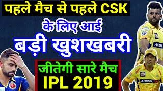 IPL 2019: पहले मैच से पहले CSK के लिए आई बड़ी खुशखबरी, अब आएगा मजा