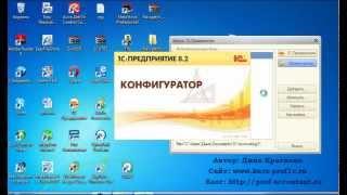 Створення нового користувача в 1С Бухгалтерія 8.2