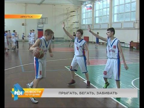 Лаборатория спорта: баскетбол