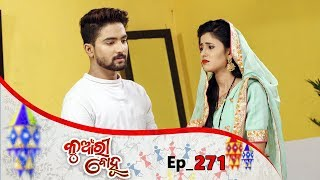 Kunwari Bohu | Full Ep 271 | 22nd Aug 2019 | Odia Serial - TarangTV