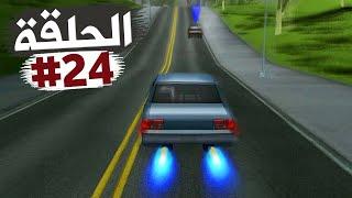 الإستولاء على سيارات النيترو الخرافية تختيم جي تي أي سان أندرياس الحلقة 24   GTA SA Walkthrough