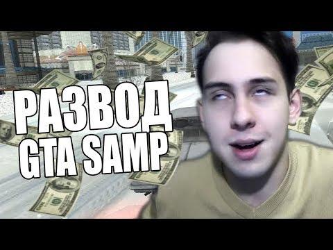 Придумал СПОСОБ РАЗВОДА на ВИРТЫ на SAMP RP в GTA thumbnail