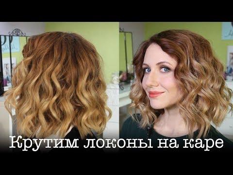 Как накрутить короткие волосы на плойку самой себе видео