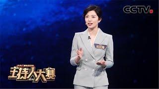 [2019主持人大赛]果欣禹 3分钟自我展示| CCTV