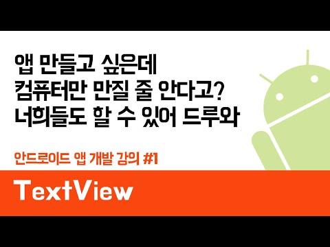 안드로이드 앱 만들기 #1 (TextView) - 쉽게 앱 만드는 방법 (현직 개발자 설명) , android studio easy tutorial